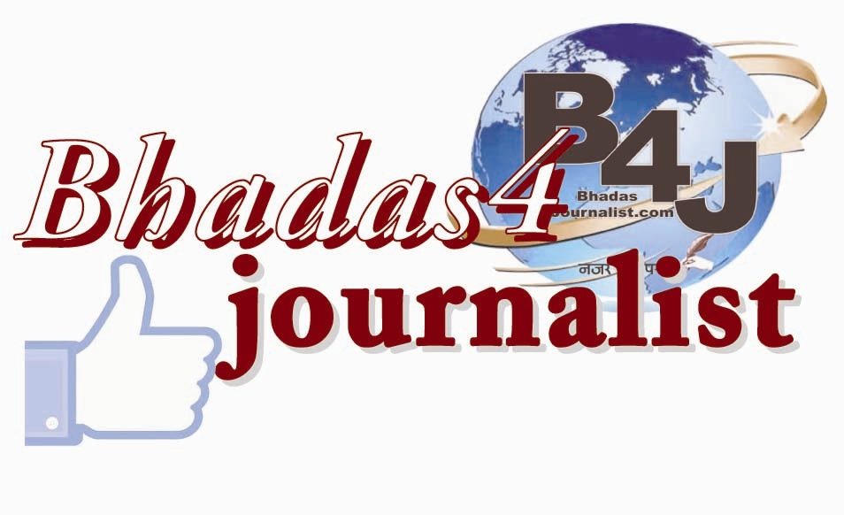 bhadas4journalist-logo