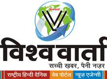 logo_vishwavarta