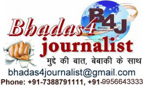 Bhadas 4 Journalist