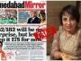 टाइम्स ग्रुप के टैबलॉयड अहमदाबाद मिरर का कमाल! बिना बात किए ही छाप दिया गुजरात बीजेपी अध्यक्ष का 2 पन्नों का इंटरव्यू