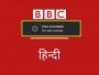 पैगंबर मोहम्मद का फोटो दिखाया, BBC हिंदी ने माँगी माफी: मजहबी संगठन ने धमकाया, खौफ या पत्रकारिता?
