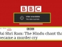 हिंदू देवी-देवताओं के नाम पर कार्टून, पैगंबर मोहम्मद के नाम पर माफी: हिंदू-घृणा से सनी BBC हिंदी की दोगली मानसिकता